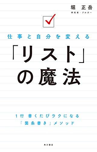 仕事と自分を変える 「リスト」の魔法 (角川書店単行本)