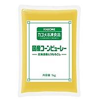 カゴメ コーンピューレー(北海道産とうもろこし使用) 1kg【冷凍】