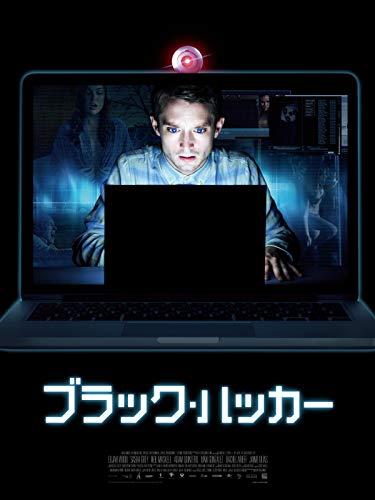 ブラック・ハッカー (字幕版)
