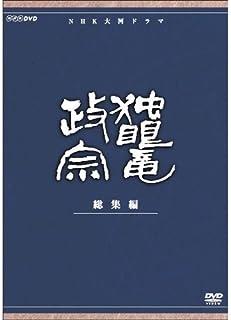 渡辺謙主演 大河ドラマ 独眼竜政宗 総集編 全3枚【NHKスクエア限定商品】