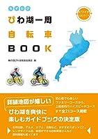 ちずたび びわ湖一周自転車BOOK (ビワイチ公式ガイド)