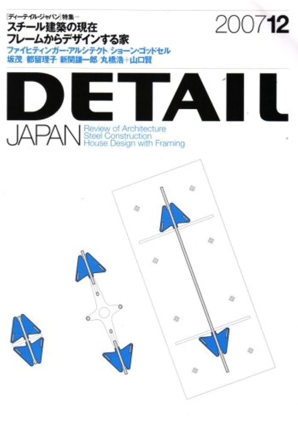 勤勉なフィクションアウター特集「スチール建築の現在」 DETAIL JAPAN (ディーテイル?ジャパン) 2007年 12月号 [雑誌]