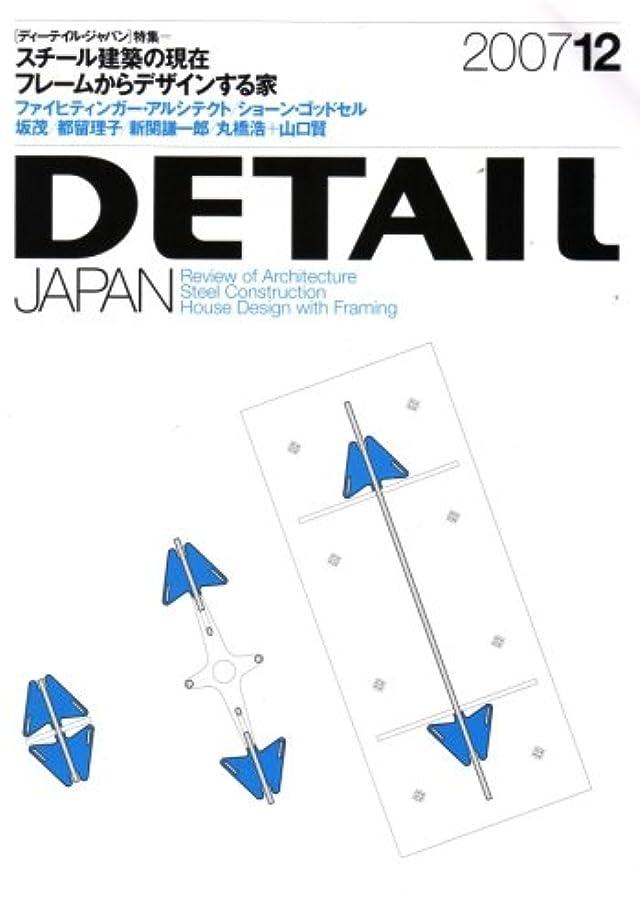 組土器くちばし特集「スチール建築の現在」 DETAIL JAPAN (ディーテイル?ジャパン) 2007年 12月号 [雑誌]