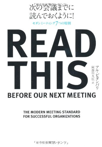 次の会議までに読んでおくように! ~モダンミーティング7つの原則