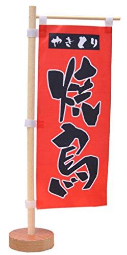 Wukong Direct Décoration de Table de Restaurant de Sushi de Signe de Symbole de Drapeau de Style Japonais, A4