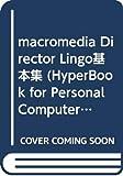 macromedia Director Lingo基本集 (HyperBook for Personal Computer)
