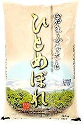 Iwate Furusato Japanese Rice, 5Kg