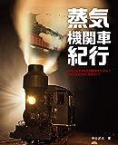 蒸気機関車紀行