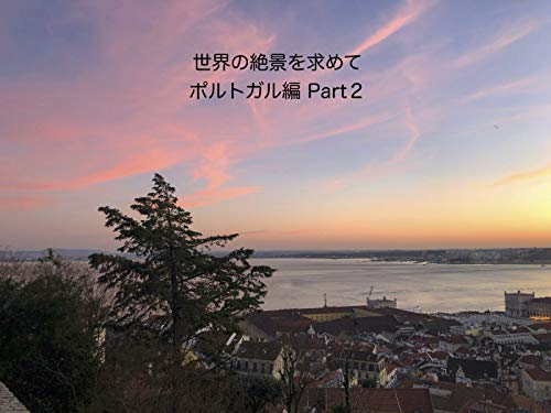 世界の絶景を求めて:ポルトガル編 Part2 (ワンコインブック)