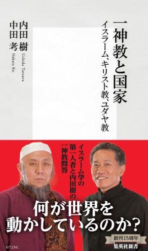 一神教と国家 イスラーム、キリスト教、ユダヤ教 (集英社新書)の詳細を見る