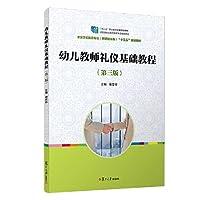 幼儿教师礼仪基础教程(第三版)