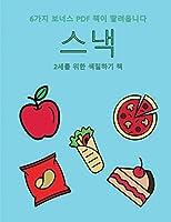 2세를 위한 색칠하기 책 (스낵): 이 책은 좌절감을 줄여주고 자신감을 더해주는 아주 두꺼운 선이 포함된 40가&#51