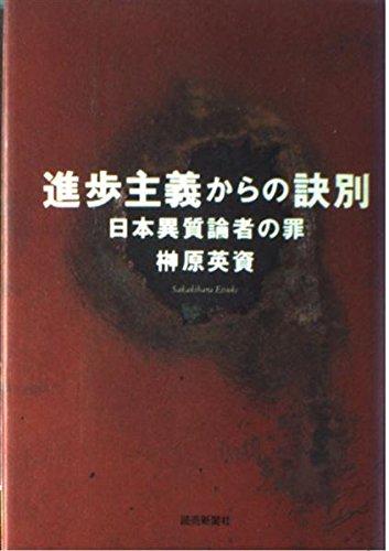 進歩主義からの訣別―日本異質論者の罪 / 榊原 英資