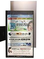 光興業 LNWH-256N8 覗き見防止フィルター Looknon-N8 デスクトップ用25.5Wインチ(16:10) タテ型