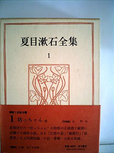 夏目漱石全集〈1〉 (1973年)