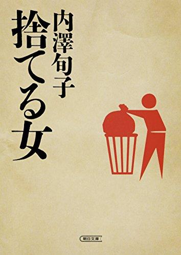 捨てる女 (朝日文庫)