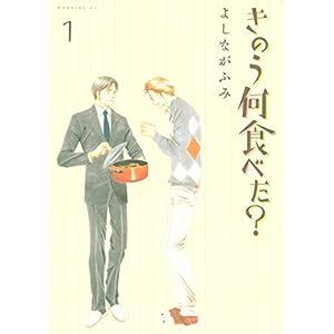 """きのう何食べた?(1) (モーニングコミックス)"""""""