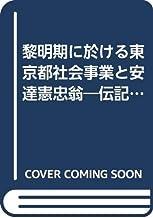 黎明期に於ける東京都社会事業と安達憲忠翁―伝記・安達憲忠 (伝記叢書)