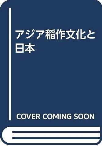 アジア稲作文化と日本