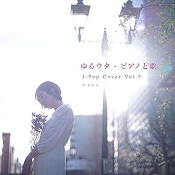 Yuruuta J-Pop Cover Piano to uta Vol.3