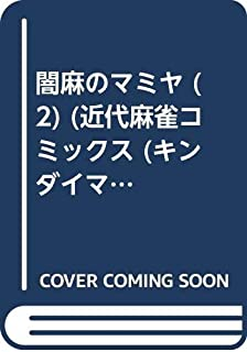 闇麻のマミヤ (2) (近代麻雀コミックス (キンダイマージャンコミックス))...