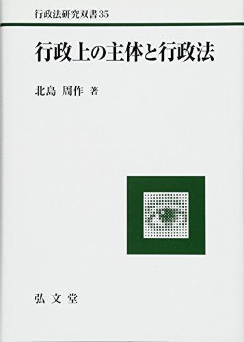 行政上の主体と行政法 (行政法研究双書)