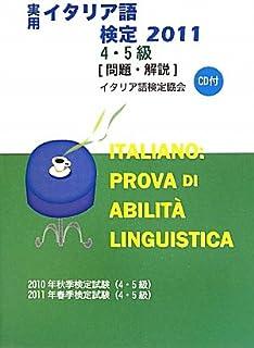 実用イタリア語検定 4・5級試験問題・解説〈2011〉