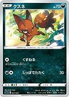 ポケモンカードゲーム 【黒】PK-SC-005 クスネ