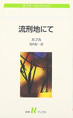 流刑地にて―カフカ・コレクション (白水uブックス)