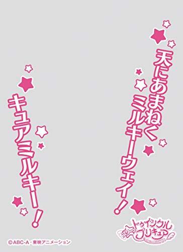 キャラクターオーバースリーブ スター☆トゥインクルプリキュア キュアミルキー (ENO-036)