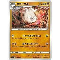 ポケモンカードゲーム PK-S5I-029 オコリザル U