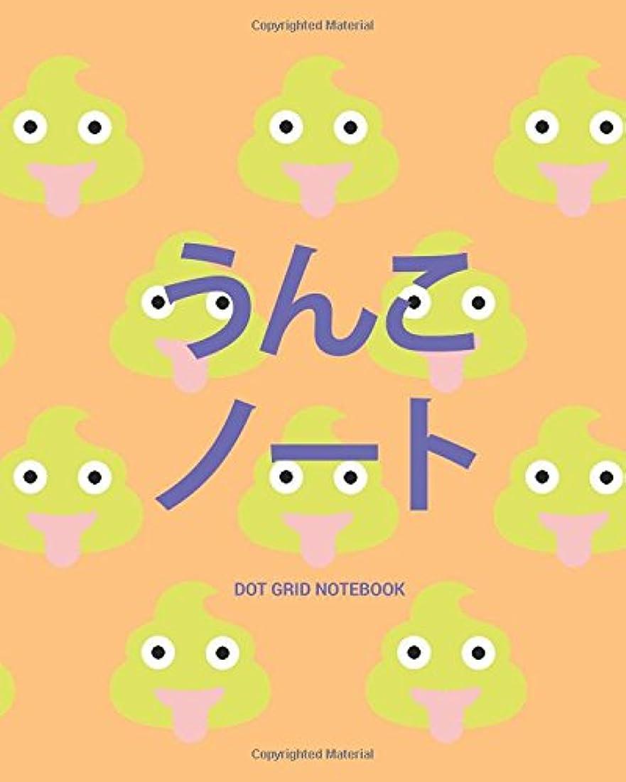 目に見える食料品店極めて重要なうんこ ノート Notebook: 日本一楽しいノート Dot Grid Notebook Journal ドット方眼