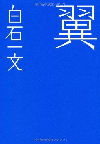 翼 (テーマ競作小説「死様」)
