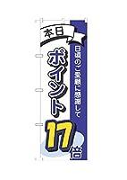 のぼり ポイント17倍 (青) ISH-125【受注生産】 2枚セット