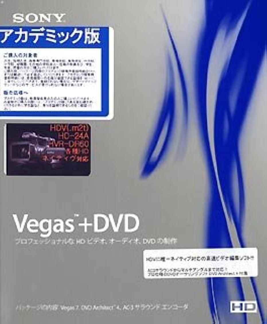 ペネロペ箱揺れるVEGAS 7 + DVD 4 アカデミック版