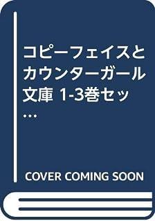 コピーフェイスとカウンターガール 文庫 1-3巻セット (ガガガ文庫)