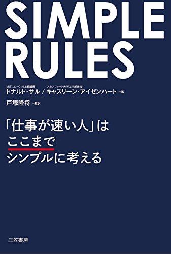 SIMPLE RULES 「仕事が速い人」はここまでシンプルに考える 三笠書房 電子書籍