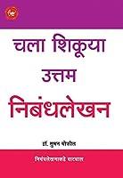Chala Shikuya Uttam Nibandhalekhan
