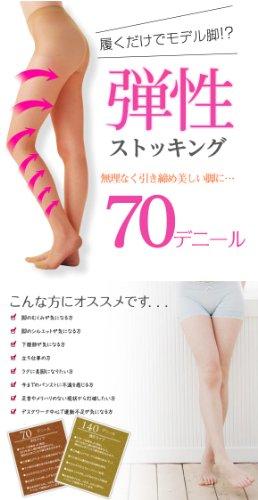 弾性ストッキング(70デニール中圧タイプ・下肢静脈瘤)(ミスティグレー、L)