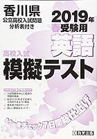 高校入試模擬テスト英語香川県2019年春受験用