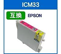◆ICチップ付◆エプソン EPSON ICM33(マゼンタ)対応 IC33系 互換インクカートリッジ