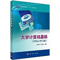 大学计算机基础(Office 2010版)