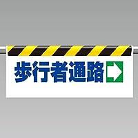 342-13 ワンタッチ取付標識 歩行者通路→