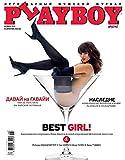 مجلات بلاي بوي - مجلة بلاي بوي - بلاي بوي للرجال - بلاي بوي للرجال VIP - نيو اوكراني نوفمبر -11-2019 روسي لانج مختوم
