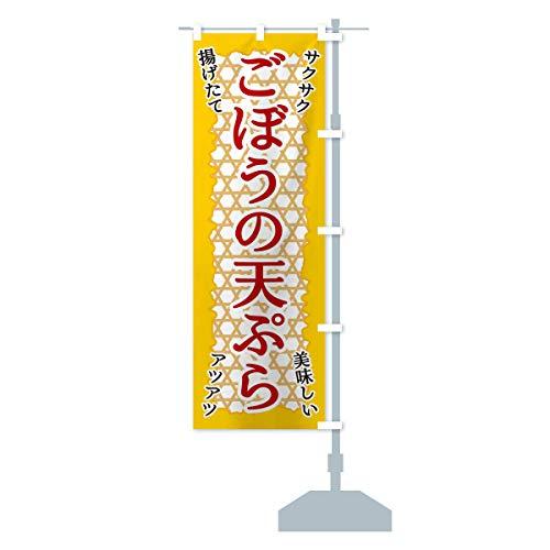 ごぼうの天ぷら のぼり旗 サイズ選べます(ショート60x150cm 右チチ)
