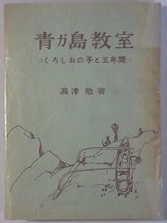 青ガ島教室―くろしおの子と五年間 (1955年)
