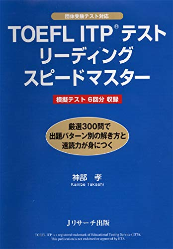 TOEFL ITP(R)テストリーディングスピードマスター (Japanese Edition)