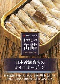 明治屋おいしい缶詰 日本近海育ちのオイルサーディン 105g×24缶セットhn お届けまで20日ほどかかります
