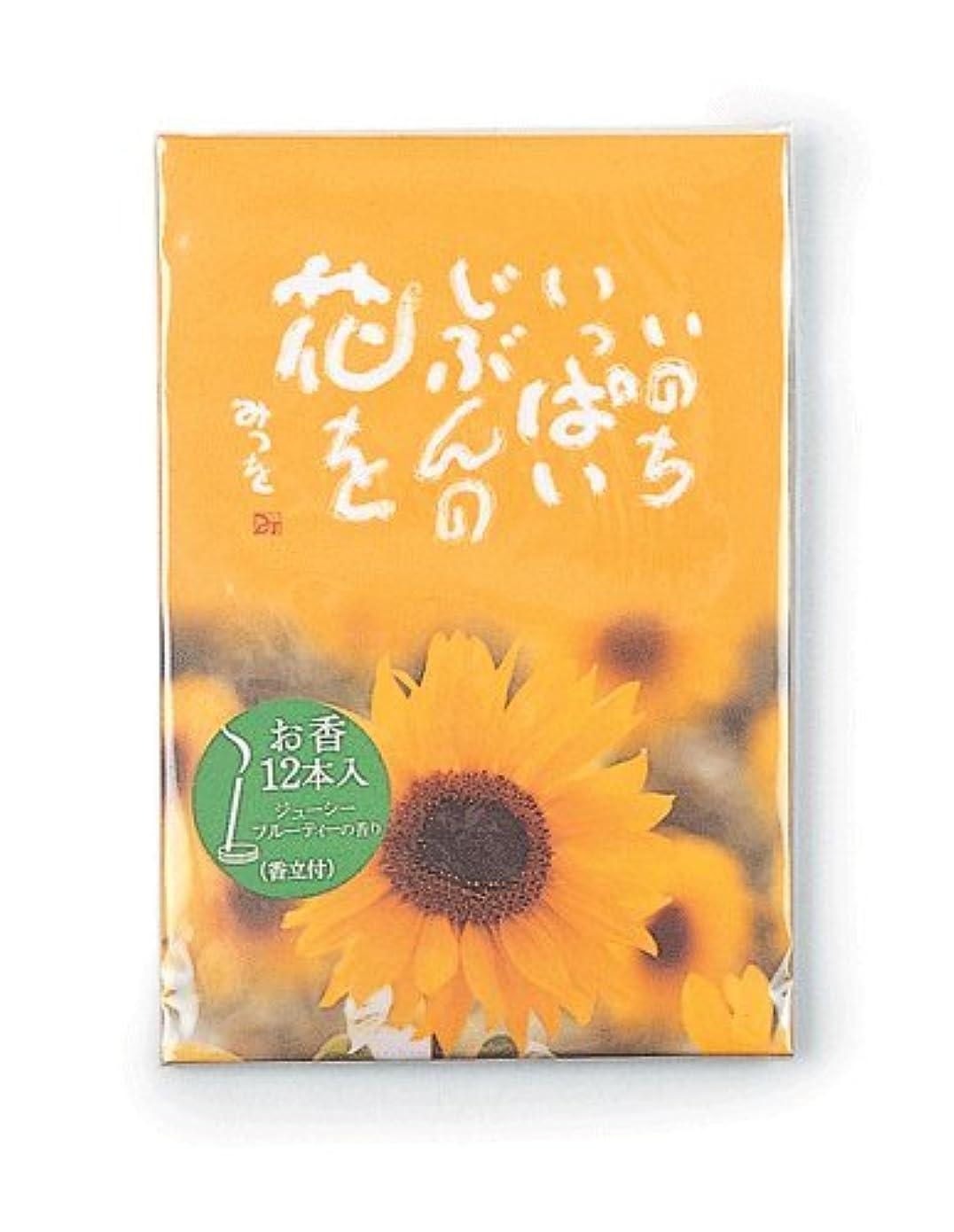 バースト部分ステッチ相田みつをのお香 ジューシーフルーティー スティック12本入 【お香】