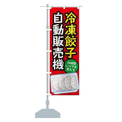 冷凍餃子自動販売機 のぼり旗 サイズ選べます(ジャンボ90x270cm 左チチ)